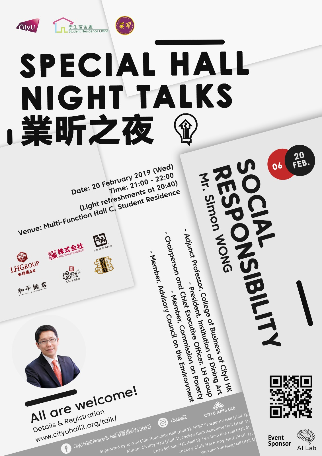 SPECIAL Hall Night Talks – CityU HSBC Prosperity Hall