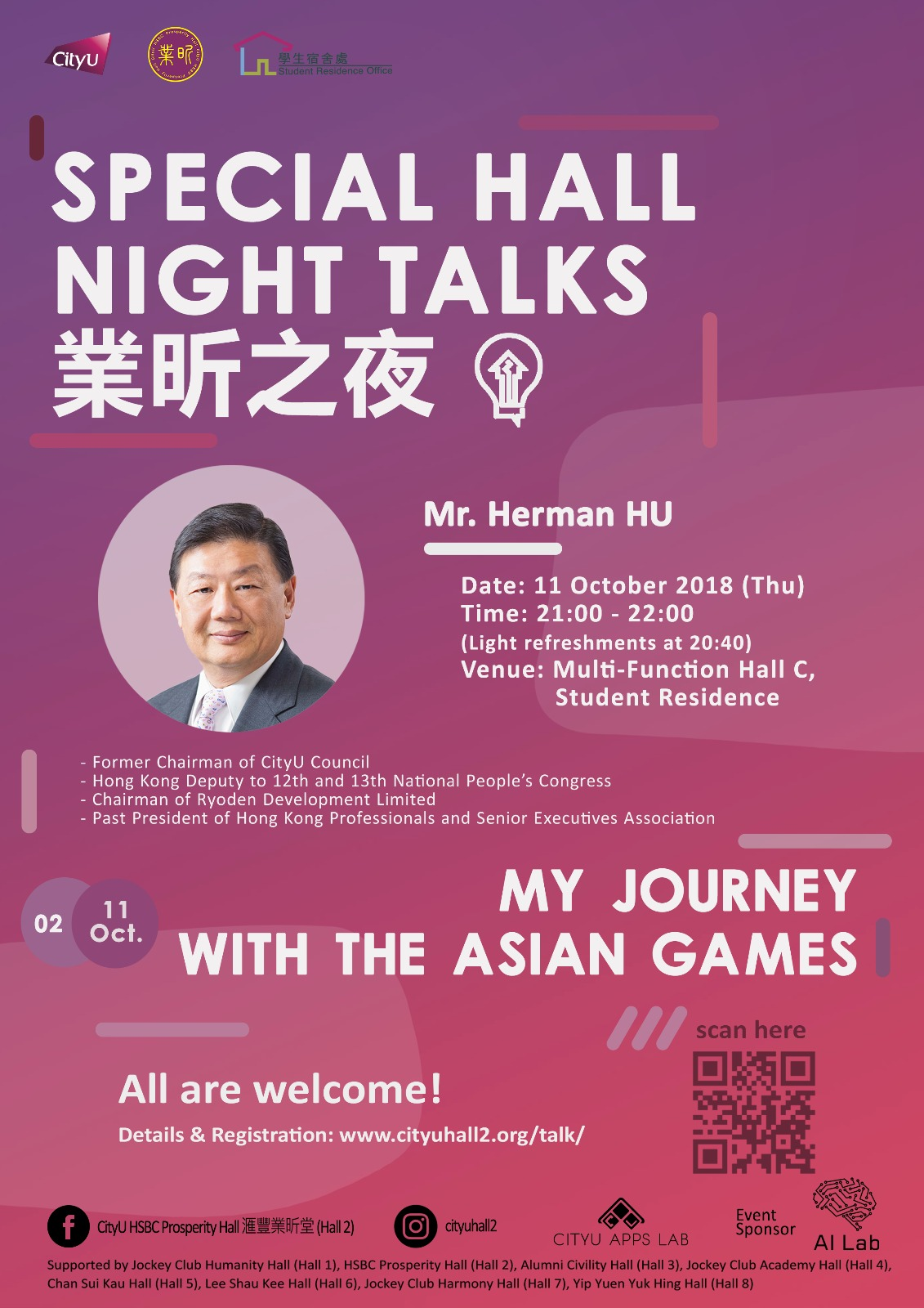 SPECIAL Hall Night Talks – CityU HSBC Prosperity Hall